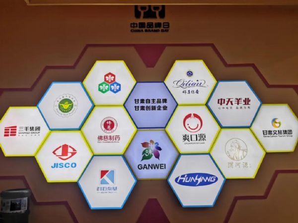 金味德亮相中国品牌展