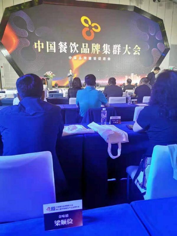 金味德参加中国餐目光很自然就看到了正是妖王一行人饮品牌集群会