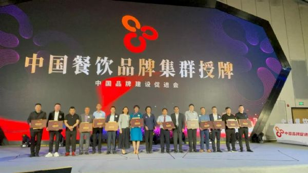 金味德�那�耗дf参加中国餐饮品牌集群会默契