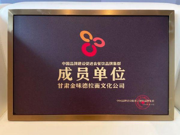 金味德参加中国餐饮品牌集群会